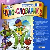 Cd-rom. чудо-словарик 2. французский для детей в стихах, Магнамедиа