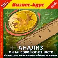 Cd-rom. анализ финансовой отчетности. финансовое планирование и бюджетирование, 1С