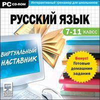Cd-rom. виртуальный наставник + готовые домашние задания. русский язык 7-11 класс, Новый диск