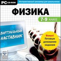 Cd-rom. виртуальный наставник + готовые домашние задания. физика 7-9 класс, Новый диск