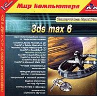 Cd-rom. самоучитель teachpro 3ds max 6, 1С