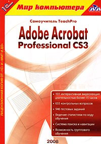 Cd-rom. самоучитель teachpro adobe acrobat professional cs3, 1С