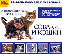 Cd-rom. энциклопедия домашних животных. собаки и кошки, 1С