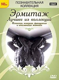 Dvd. эрмитаж. лучшее из коллекций (количество dvd дисков: 2), 1С