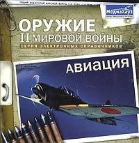 Cd-rom. оружие ii мировой войны. авиация, МедиаХауз