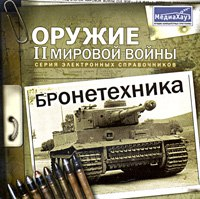 Cd-rom. оружие ii мировой войны. бронетехника, МедиаХауз