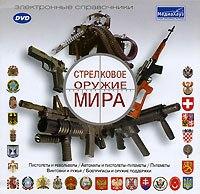 Dvd. стрелковое оружие мира: пистолеты и револьверы. автоматы и пистолеты-пулеметы. пулеметы. винтовки и ружья. боеприпасы и ору, МедиаХауз