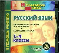 Cd-rom. русский язык. 1-4 классы. развивающие задания и упражнения, Учитель