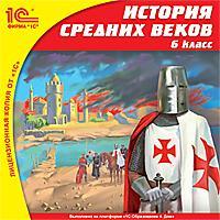 Cd-rom. история средних веков. 6 класс, 1С