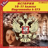 Cd-rom. история. 10-11 классы. подготовка к егэ (количество cd дисков: 2), 1С