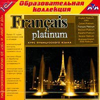 Cd-rom. francais platinum. курс французского языка, 1С
