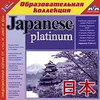 Cd-rom. cd-rom. japanese platinum. курс японского языка, 1С
