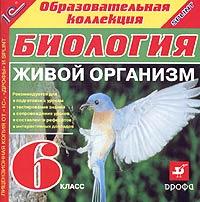 Cd-rom. биология. 6 класс. живой организм, 1С