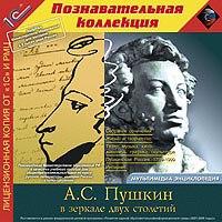 Cd-rom. в зеркале двух столетий. пушкин а.с., 1С