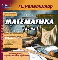 Cd-rom. математика. часть i, 1С
