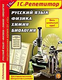 Dvd. русский язык. физика. химия. биология. сборник, 1С