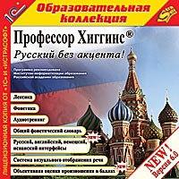Cd-rom. профессор хиггинс. русский без акцента! версия 6.0, 1С
