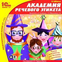 Cd-rom. академия речевого этикета (количество cd дисков: 2), 1С