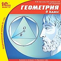 Cd-rom. геометрия. 9 класс, 1С