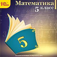 Cd-rom. математика. 5 класс, 1С
