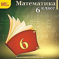 Cd-rom. математика. 6 класс, 1С