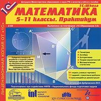 Cd-rom. математика. 5-11 класс. практикум (количество cd дисков: 2), 1С