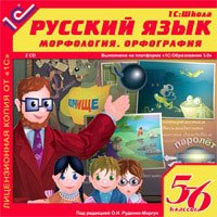 Cd-rom. русский язык. 5-6 класс. морфология. орфография (количество cd дисков: 2), 1С