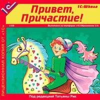 Cd-rom. привет, причастие! (количество cd дисков: 2), 1С