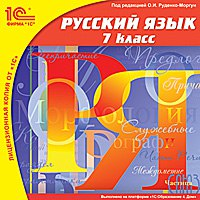 Cd-rom. русский язык. 7 класс, 1С