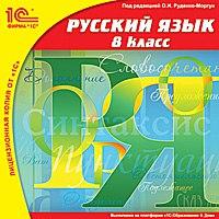 Cd-rom. русский язык. 8 класс, 1С