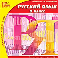 Cd-rom. русский язык. 9 класс, 1С
