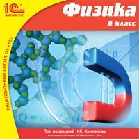 Dvd. физика. 8 класс, 1С
