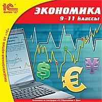 Cd-rom. экономика. 9-11 классы, 1С