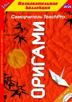 Dvd. teachpro. оригами, 1С