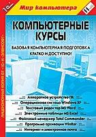 Dvd. компьютерные курсы. базовая компьютерная подготовка, 1С