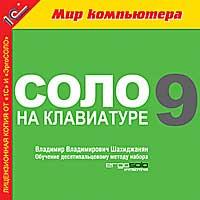 Cd-rom. соло на клавиатуре 9, 1С