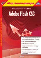 Cd-rom. самоучитель teachpro adobe flash cs3, 1С