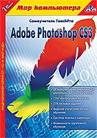 Dvd. самоучитель teachpro adobe photoshop cs3, 1С
