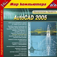 Cd-rom. самоучитель teachpro autocad 2005, 1С