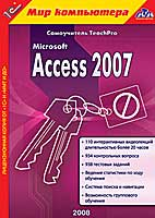Cd-rom. самоучитель teachpro microsoft access 2007, 1С
