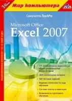 Dvd. самоучитель teachpro microsoft excel 2007, 1С