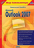 Cd-rom. самоучитель teachpro microsoft outlook 2007, 1С