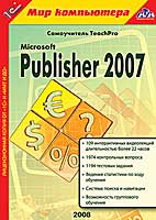 Dvd. самоучитель teachpro microsoft publisher 2007, 1С