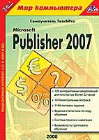 Dvd. самоучитель teachpro microsoft publisher 2007, 1С