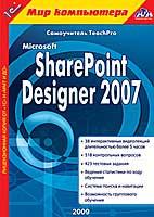 Cd-rom. самоучитель teachpro microsoft sharepoint designer 2007, 1С