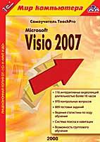 Cd-rom. самоучитель teachpro microsoft visio 2007, 1С