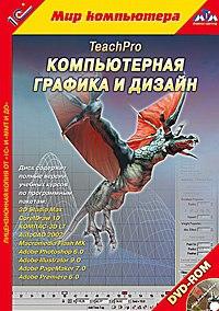 Dvd. самоучитель teachpro. компьютерная графика и дизайн, 1С