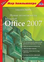 Dvd. самоучитель teachpro. новые возможности microsoft office 2007, 1С
