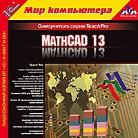 Cd-rom. самоучитель teachpro mathcad 13, 1С