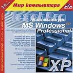 Cd-rom. самоучитель teachpro ms windows xp. базовый курс, 1С